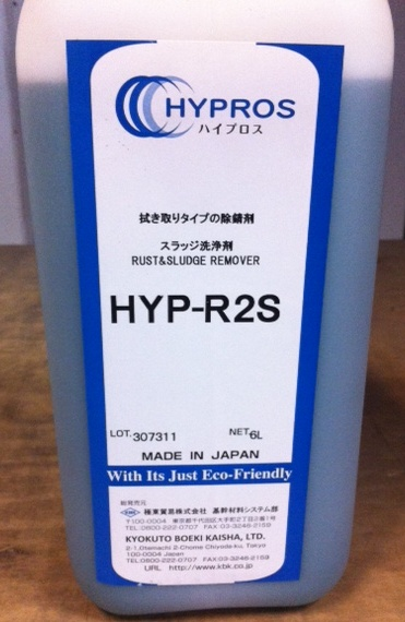 HYP-R2S Rust Remover Solution
